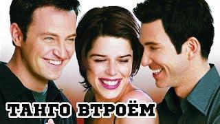 Танго втроем (1999) «Three to Tango» - Трейлер (Trailer)