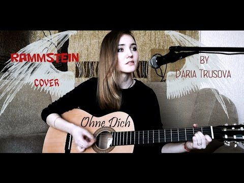 Rammstein - Ohne Dich (acoustic cover by Daria Trusova)