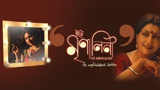 """ITI MRINALINI"" ~ A film by Aparna Sen. Produced by Shree Venkatesh Films"