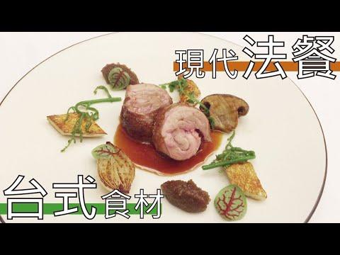 【阿辰師】台式食材 現代法餐 南霸天法式料理 Thomas Chien