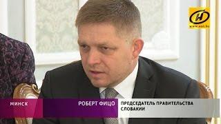 Роберт Фицо, премьер министр Словакии, об экономических отношениях Братиславы и Минска