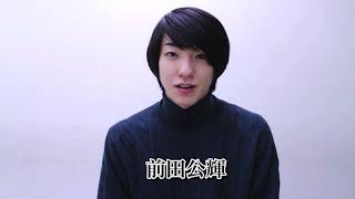 前田公輝がドラマ「MARS」、映画「ホテルコパン」に関するご感想、ご質...