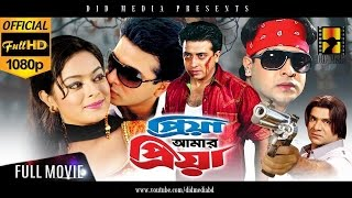 Priya Amar Priya প্রিয়া আমার প্রিয়া Full Movie   edt 2017   Shakib Khan, Shahara   DID Media