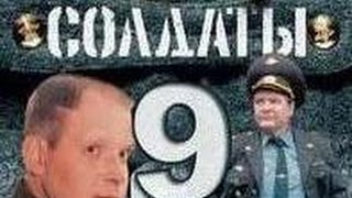 Солдаты. 9 сезон 9 серия