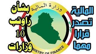 عاجل وزارة المالية تصدر قراراً مهماً يخص رواتب 10 وزارات عراقية