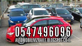 Автомобили Израиль Все Объявления Мехер Рехев Ноябрь 2015 Цены от 2000 шекелей(, 2015-11-10T21:51:31.000Z)