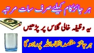 Sirf Saat Martaba Pharine ye Wazifa in Urdu _ Ya Raqeebo Khali Ab Khory Par Sirf 7 Martba Parhin in