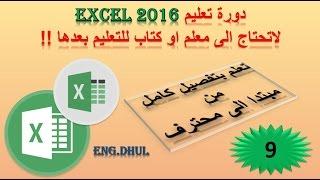 دورة تعليم اكسل 2016 // حلقة 9 // استخدام اداة الشرط if وبعض الازرار