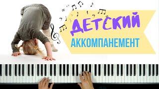 """""""ДЕТСКИЙ АККОМПАНЕМЕНТ"""" на фортепиано. Урок из курса """"Мастер Аранжировки"""". Варианты обучения."""