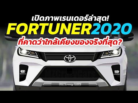เผยโฉมหน้า New Toyota Fortuner 2020 รุ่น Minorchange เรนเดอร์เสมือนจริงล่าสุดโดย MZ Crazy Cars!