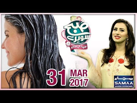 Hair Treatments | Subah Saverey Samaa Kay Saath | SAMAA TV | Madiha Naqvi | 31 March 2017
