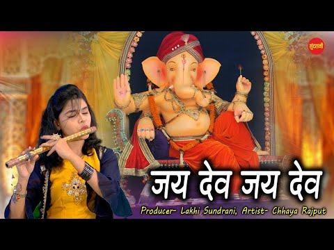 जय देव जय देव - Jai Dev Jai Dev - Flute By Chhaya Rajput !! Lord Ganesh Chaturthi Special Video Song