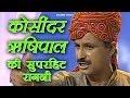 कोसिंदर ऋषिपाल की सुपरहिट रागनी  | Koshinder New Haryanvi Ragni 2019 | Dj Ragni