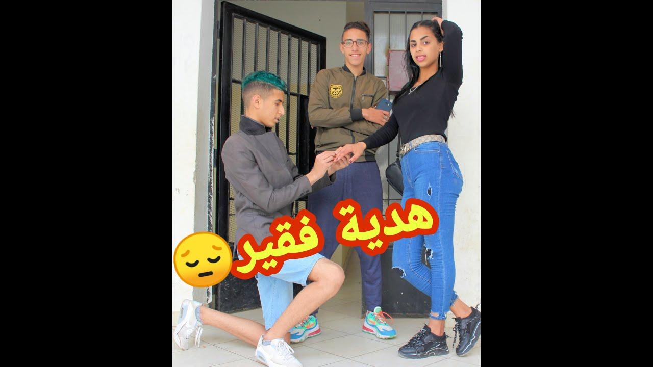 فيلم قصير عيد الحب ❤️في المغرب(هدية فقير)2020 Court métrage