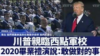 川普西點軍校2020畢業禮演說:敢做對的事|新唐人亞太電視|20200615