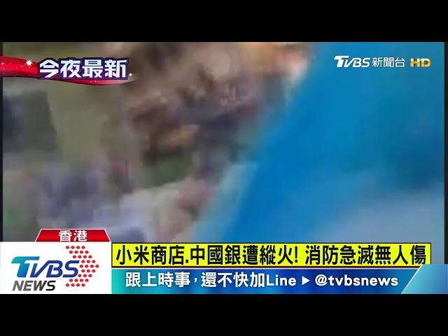 碰! 反送中有「爆裂物」 首用拆彈機械人引爆