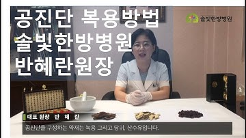 공진단 복용방법_솔빛한방병원 반혜란원장