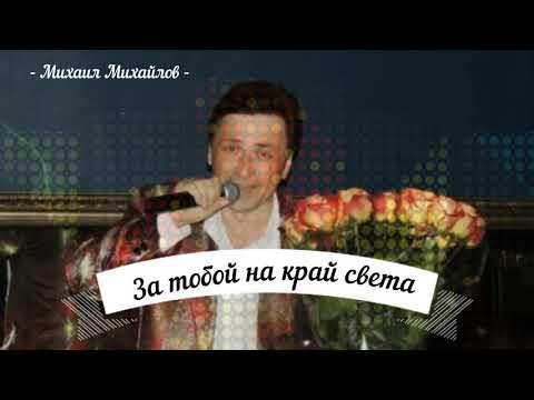Михаил Михайлов - За тобой на край света