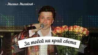 Download Михаил Михайлов - За тобой на край света Mp3 and Videos