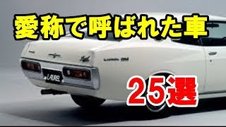 ブタケツ・ダルマなど愛称で親しまれた日本車25選!