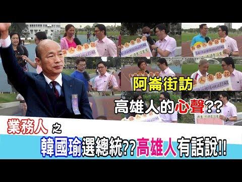 【業務人】韓國瑜選總統?高雄人有話說??阿崙實地街訪