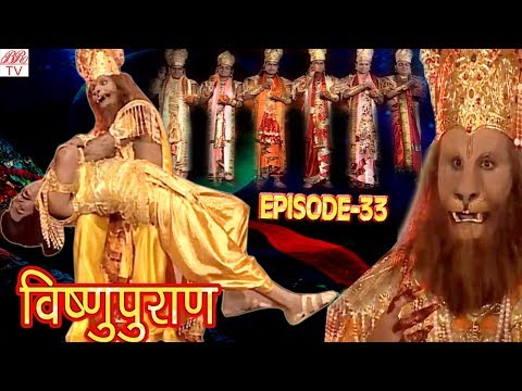 Vishnu Puran   # विष्णुपुराण # Episode-33 # BR Chopra Superhit Devotional Hindi TV Serial #