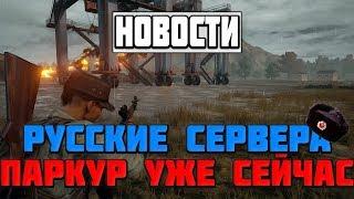 Новости PUBG | Русские сервера | Последний патч | Паркур уже скоро | PLAYERUNKNOWN'S BATTLEGROUNDS