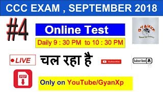 Online CCC Practice Test 4 || September 2018 || CCC Course in Hindi