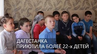 Дагестанка ПРИЮТИЛА 22 детей сирот и воспитала более 150 детей ЗА свой счЁт