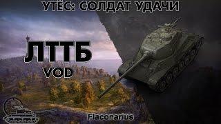 ЛТТБ Утёс: Солдат удачи!