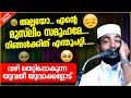 വ ശ വ സ കള ച ന ത പ പ ച ച വ ക ക കൾ super islamic speech in malayalam 2019 kabeer baqavi speech