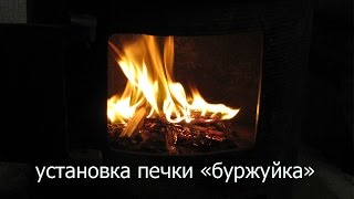 Печка буржуйка Как установить печку буржуйкку(Актуальная тема Украины - Как установить печку - печка