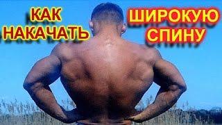 КАК НАКАЧАТЬ СПИНУ (комплекс упражнений на широчайшие мышцы спины)(Комплекс упражнений для увеличения ширины и толщины спины..., 2015-09-21T10:19:30.000Z)