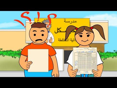 حمودي وفطومة إستلموا نتائجهم !!!#بيت_أبو_حمودي