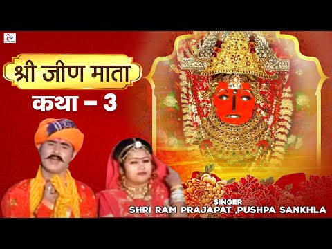 Katha Mhari Jeen Mata Ri Part 3    Best Rajasthani Mata Video