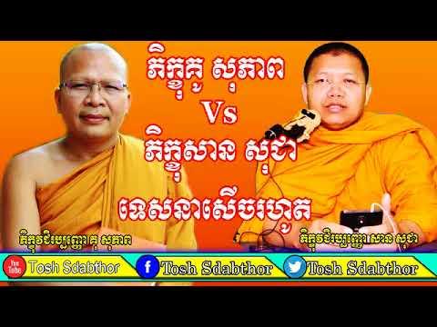 Download Tosh Sdabthor-Kou Sopheap Vs San Sochea Dharma Talk 2018 ▶ គូ សុភាព ប៉ះសាន សុជា