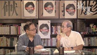 清君側 COULD 2 MILLION PEOPLE BE WRONG ?---送中難收科的因由 - 20/06/19 「彌敦道政交所」1/3