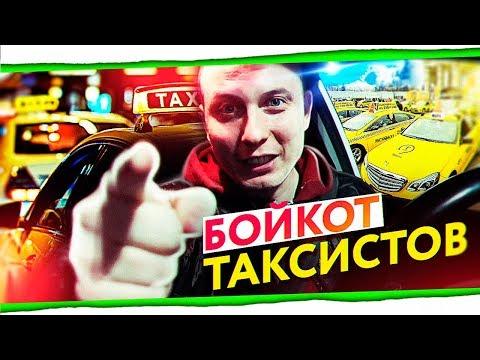 ВСЕРОССИЙСКАЯ ЗАБАСТОВКА БОЙКОТ ТАКСИСТОВ 2019. Яндекс такси, Ситимобил, Гетт, Убер РАФИС ПРО#4