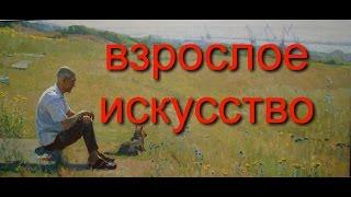 ТВ ХУДОЖНИК.  Взрослое искусство