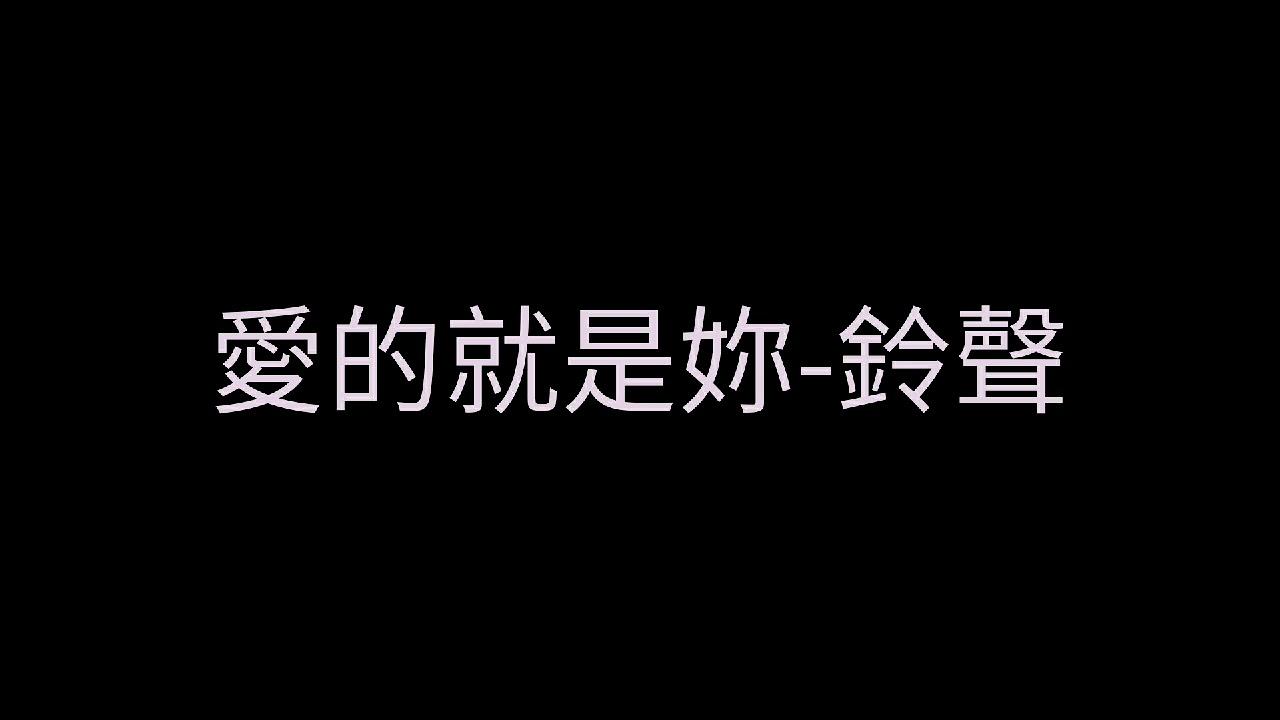 愛的就是妳-鈴聲 - YouTube