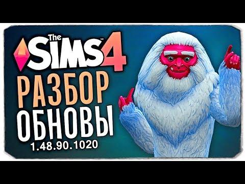 ЧТО НОВОГО В THE SIMS 4? - РАЗБОР ОБНОВЛЕНИЯ (1.48.90.1020) thumbnail
