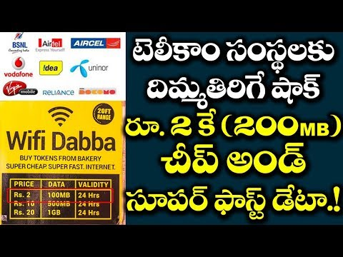 OMG! WIFI DABBA To Provide SUPERFAST Data at Just Rs. 2/- ? | Latest Offers | Vtube Telugu