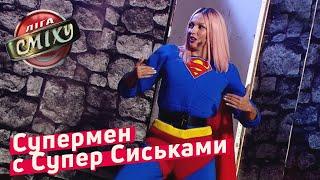 Супермен Против Злодеев - Батл Наклонная Комната - Стояновка