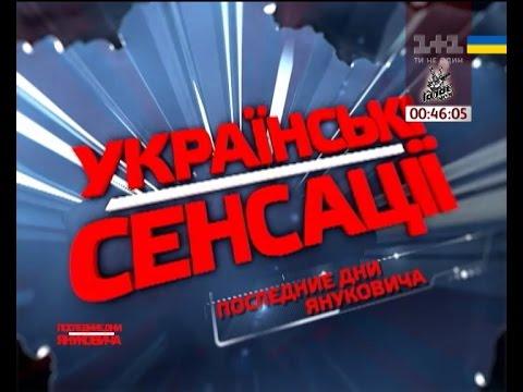 Українські сенсації. Останні
