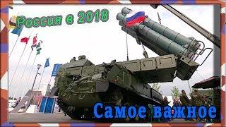 Самые важные события 2018 года для России на международной арене.
