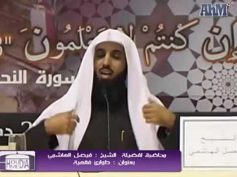 sheikh  faisal al hashimi