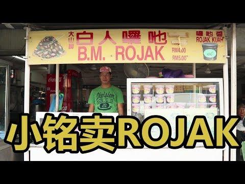 小铭卖ROJAK (XIAO MING SELLING ROJAK)