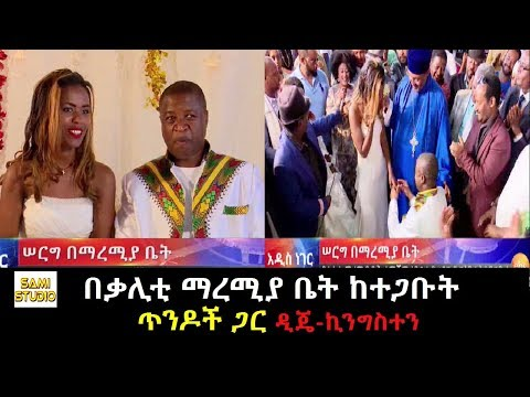 Addis About The Newly Married Couples In Prison