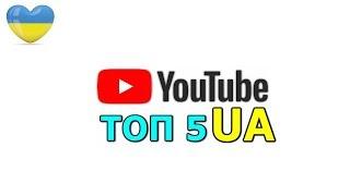 Трейлери українською 2018 ЮТУБ відео Канал ТОП 5 UA YouTube