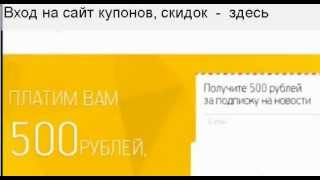 ресторан купон москва(, 2014-12-15T12:31:53.000Z)
